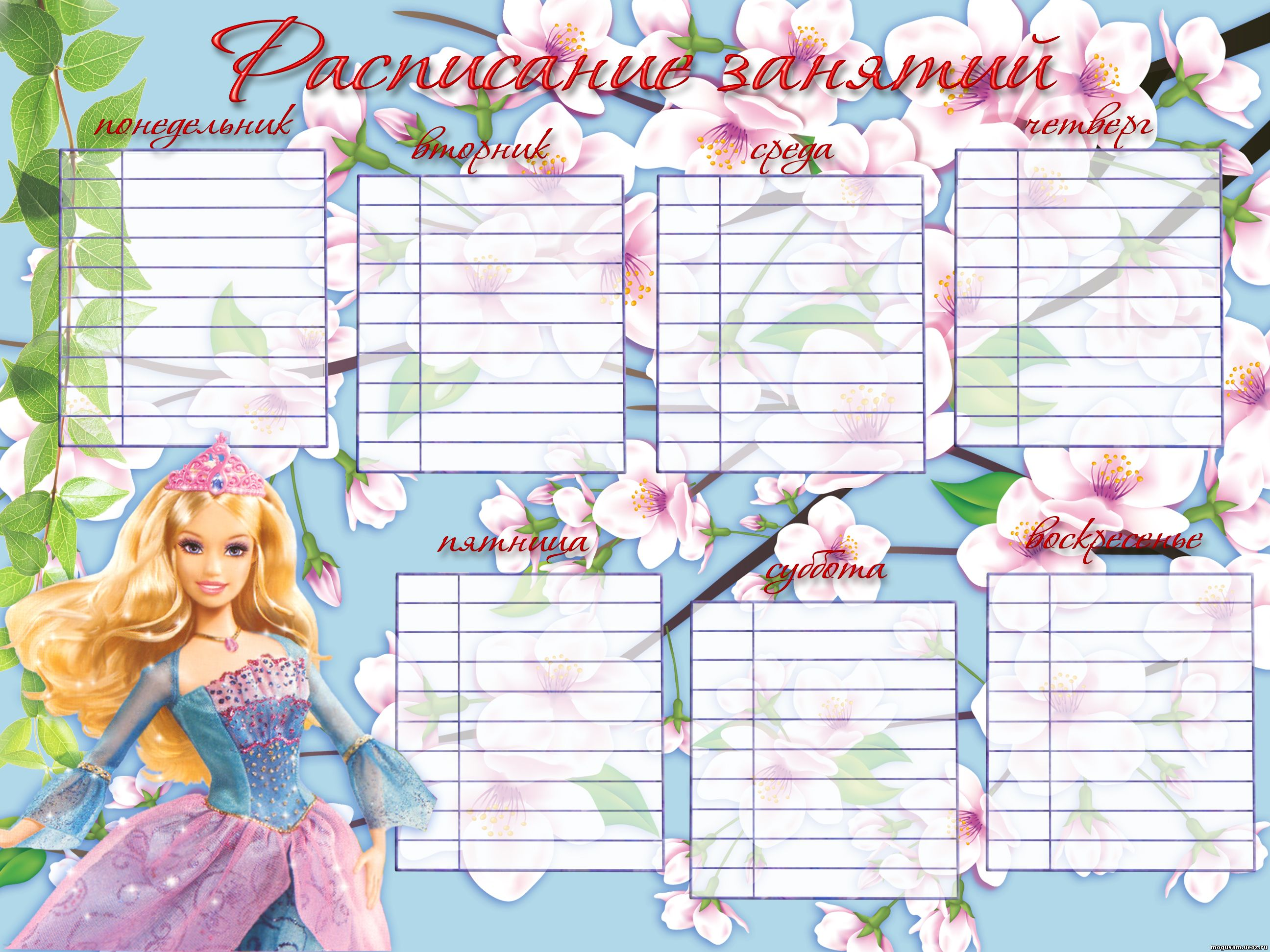 Картинка мое расписание уроков